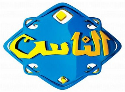 تردد قناة الناس الفضائية قناة الناس هى أحد القنوات الدينية الإسلامية ذات توجه أزهري فتقوم ببث مجوعة Lst