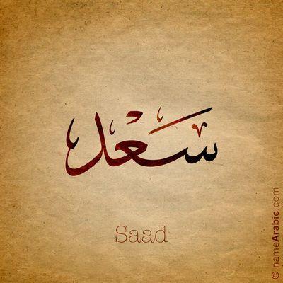 Sadeq Arabic Calligraphy Names Arabic Calligraphy Urdu Calligraphy Calligraphy Name