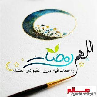 ﻋﺒﺎﺭﺍﺕ ﺗﻬﻨﺌﺔ ﺑﺸﻬﺮ ﺭﻣﻀﺎﻥ ﺍﻟﻤﺒﺎﺭﻙ ﻭ ﻣﺴﺠﺎﺕ ﺗﻬﻨﺌﺔ ﺭﻣﻀﺎﻥ In 2021 Ramadan Messages