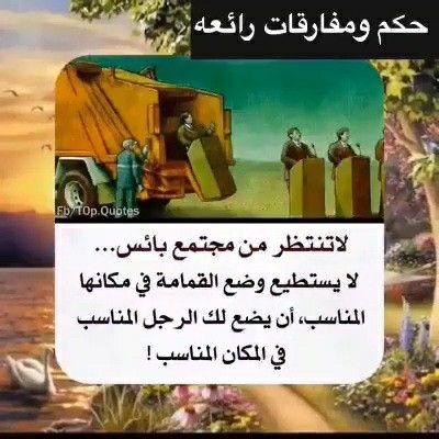 Pin By Chamsdine Chams On مقهى احلى الكلمات و بريق حروفها In 2021