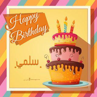 بطاقات عيد ميلاد بالاسماء 2020 تهنئة عيد ميلاد سعيد مع اسمك Happy Birthday Frame Friend Birthday Gifts Birthday Frames
