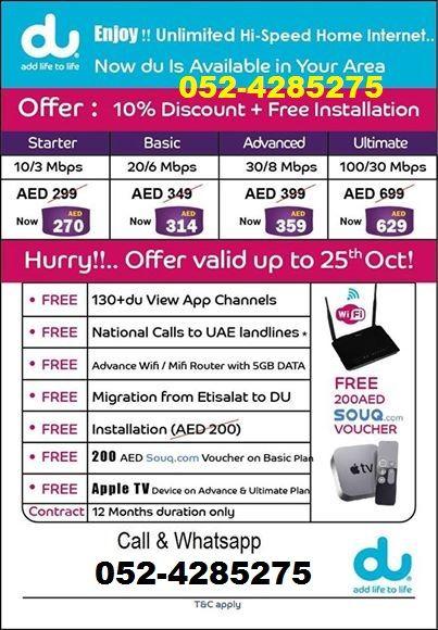 DU #WiFi HOME #INTERNET FREE #APPLE_TV DEVICE FREE