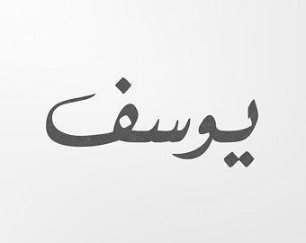 Digital Custom Arabic Typography Font In 2021 Typography Fonts Typography Digital Nursery Art