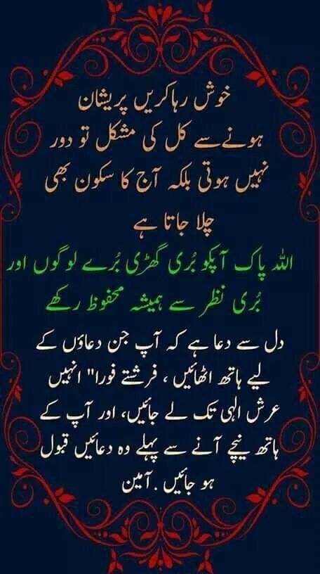 Pin by Khushi S on Dua | Urdu quotes, Islamic quotes, Motivational