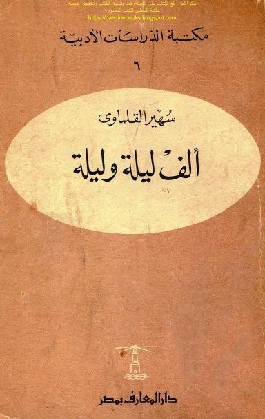 ألف ليلة وليلة سهير القلماوي مكتبة فلسطين للكتب المصورة Free Download Borrow And Streaming Internet Archive Arabic Quotes Books Texts
