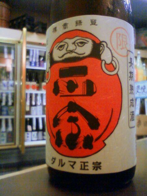 Japanese Sake Bottle (Dharma Doll) ダルマ正宗  -------- #japan #japanese #sake
