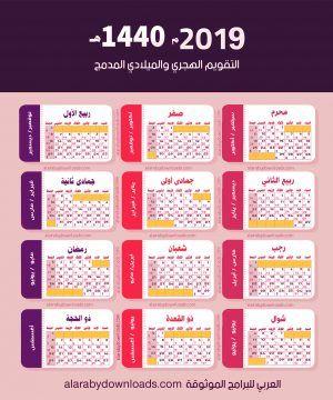 تحميل تقويم 2019 هجري وميلادي للجوال Hijri Calendar Calendar Calender