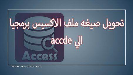 تحويل صيغه ملف الاكسيس برمجيا من Accdb الي Accde Tech Company Logos Company Logo Logos