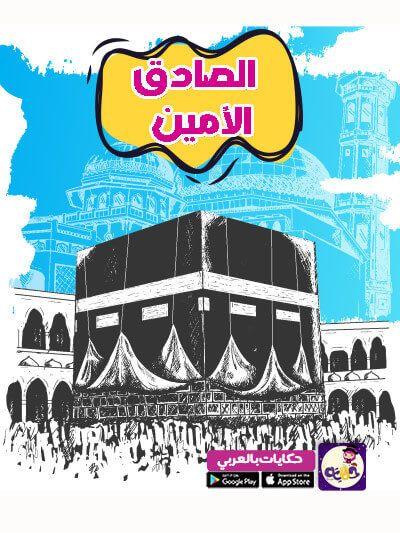 قصة الصادق الامين للاطفال قصص السيرة النبوية مصورة تطبيق حكايات بالعربي Arabic Kids Ramadan Kids Islam For Kids
