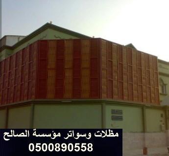 تركيب ساتر للحوش سواتر جداريه بين البيوت في الرياض Home Decor Outdoor Decor Home
