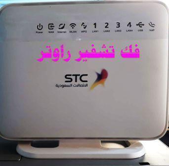 شرح طريقة فك تشفير راوتر Stc موديل Hg658 V2 برامج التطويرية Incoming Call Screenshot Incoming Call Wifi