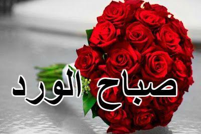 صور صباح الخير رومانسيه 2018 مكتوب عليها كلام رومانسي Good