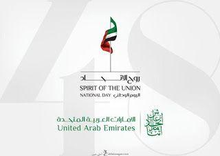صور تهنئة العيد الوطني ال49 بالامارات بطاقات معايدة اليوم الوطني الإماراتي 2020 Uae National Day United Arab Emirates Day
