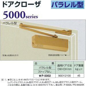 日本ドアチェック製造 ニュースター ドアクローザ 5000series パラレル型 ストップなし P 5002 適応ドア寸法 900 2100mm Newstar P5002 イーヅカ 通販 パラレル 日本 適応