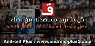 تحميل تطبيق موقع قصة عشق 3sq لمشاهدة وتنزيل المسلسلات التركية المترجمة مجانا للاندرويد Android Plus Incoming Call Screenshot Gaming Logos Tv