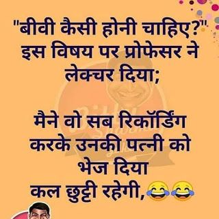 Pin On Hindi Jokes