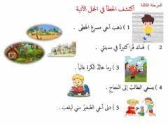 رسم الألف اللينة Language Arabic Grade Level الرابع School Subject اللغة العربية Main Content المرحلة 3 Other Worksheets Online Workouts Online Activities