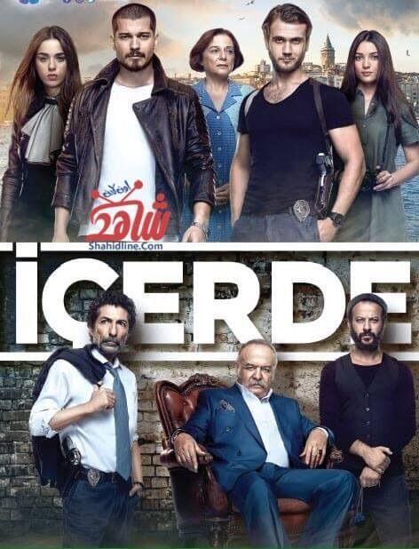 A Series Icerde مسلسل في الداخل Tv Series To Watch Cagatay Ulusoy Drama Tv Shows