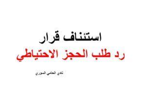صيغة ونص استئناف قرار رد طلب الحجز الاحتياطي نادي المحامي السوري Arabic Calligraphy Calligraphy
