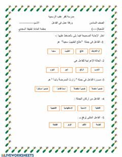 ورقة عمل الفاعل Language Arabic Grade Level صف سادس School Subject لغة عربية Main Content الفاعل Other Content Learning Arabic Worksheets Arabic Worksheets