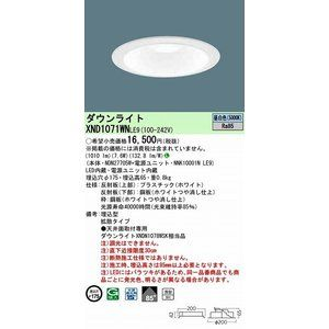 Xnd1071wnle9 パナソニック ダウンライト Led 昼白色 Xndn1078wsk