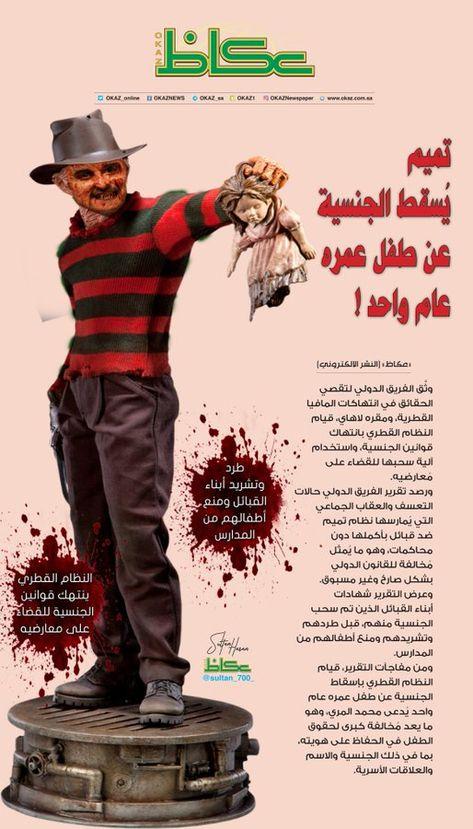 تميم ي سقط الجنسية عن طفل عمره عام واحد Saudi Arabia News Movie Posters Movies