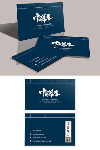 Creative Chinese Medicine Health Care Business Card Psd Free Download Pikbest Chinese Business Card Business Card Psd Free Business Cards Creative