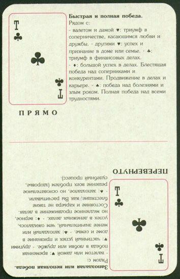 Карта денег в гадании на картах значение игральных карт на гадании