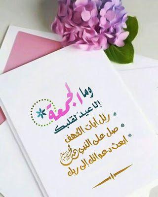 صور جمعة مباركة أجمل الصور ليوم الجمعة مختارة مداد الجليد Beautiful Morning Messages Baby Shower Invitation Templates Good Morning Arabic
