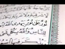 Image Result For نور على نور يهدي الله لنوره من يشاء Quran