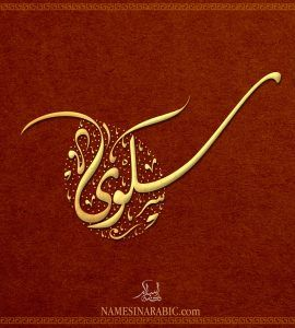 You Searched For سلوى Names In Arabic Calligraphy الأسماء بالخط العربي Calligraphy Calligraphy Name Calligraphy Design