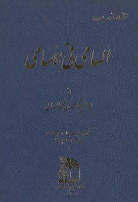 السامي في الأسامي أبو الفتح أحمد بن محمد الميداني Pdf In 2020 Arabic Calligraphy Calligraphy