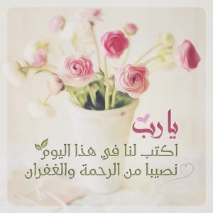 رسائل صباح الخير مسجات صباح الخير اسلامية مسجات صباح الخير رومانسية رسائل صباح الخير للاصدقاء مجلة رجيم Tableware