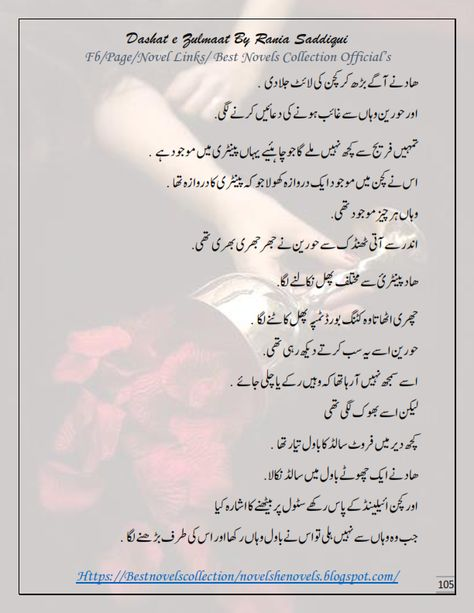 Famous Novels, Best Novels, Romantic Novels To Read, Romance Novels, Hell Quotes, Quotes From Novels, Urdu Poetry Romantic, Urdu Novels, Most Romantic