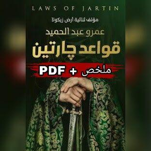 ملخص تحميل رواية قواعد جارتين عمرو عبد الحميد Books Book Cover Cover
