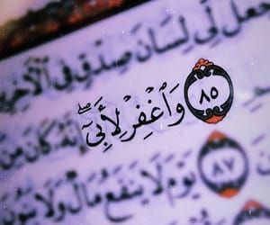 60 Images About أمي أبي On We Heart It See More About ﻋﺮﺑﻲ د ع اء And ا م ي We Heart It Prayers Quran Karim