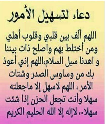 Pin By Cha Elm On Islam Lol Math Islam
