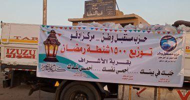مستقبل وطن يوزع مساعدات غذائية على المستحقين فى قرى وادى الصعايدة بإدفو اليوم السابع Highway Signs