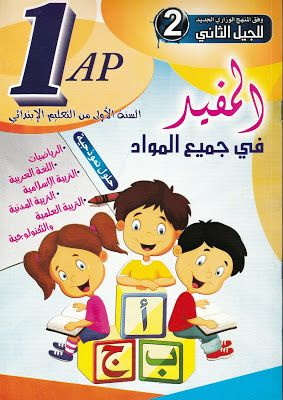 المفيد في جميع المواد السنة أولى ابتدائي الجيل الثاني مدونة التعليم في الجزائر Blog Blog Posts Post