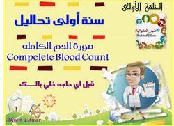 Pin On كتاب قراءة تحليل صورة الدم الكاملة Cbc