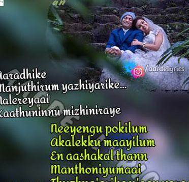 Aaradhike Song Lyrics From Ambili 2019 Malayalam Movie In 2020 Songs Lyrics Song Lyrics