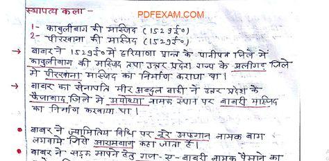 PDF*} Medieval History GK in Hindi