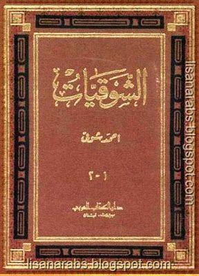 الشوقيات أحمد شوقي دار الكتاب العربي تحميل وقراءة أونلاين Pdf Pdf
