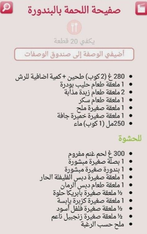 Pin By Aljannah On المطبخ العربي Bullet Journal Journal