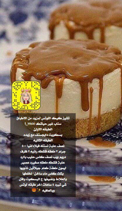 تشيز كيك اللوتس Dessert Recipes Cooking Cake Sweet Recipes