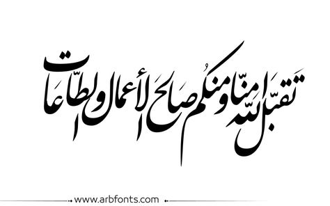 مخطوطة صورة إسم تقبل الله منا ومنكم صالح الأعمال والطاعات Ramadan Pastel Background Wallpapers Pastel Background