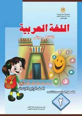 تحميل كتاب اللغة العربية للصف الرابع الابتدائى 2017 الترم الثانى Arabic Lessons Arabic Language Primary Grades