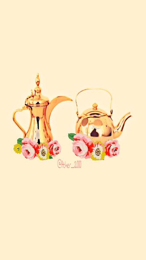 إبريق دلة شاي قهوة دلال Eid Crafts Ramadan Decorations Eid Cards