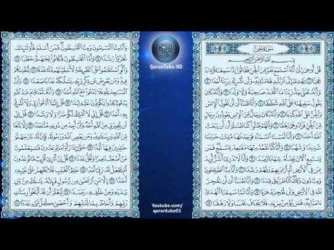 سورة الجن ياسر الدوسري Surah Aljinn Top Videos Youtube Videos Bullet Journal