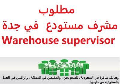 وظائف شاغرة في السعودية وظائف السعودية مطلوب مشرف مستودع في جدة Warehouse Warehouse Supervisor Incoming Call Screenshot